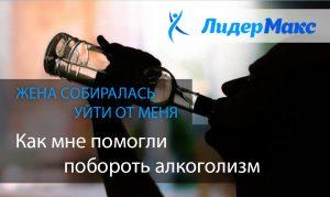 Помогли бросить пить. Лечение от алкоголизма