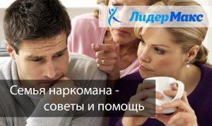 Советы семье наркомана. Лечение от наркомании и алкоголизма