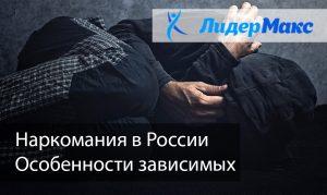 Помощь наркоманам и алкоголикам в Новошахтинске Шахтах Ростове