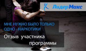 Лечение от наркомании в Новошахтинске, Шахтах, Ростове