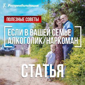 Если в вашей семье алкоголик, наркоман | Лечение наркомании в Ростове