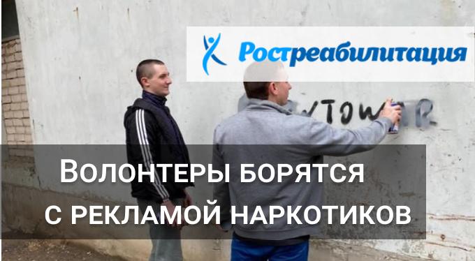 """Волонтеры РОО """"РОСТРЕАБИЛИТАЦИЯ"""""""