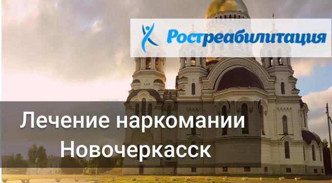 Лечение наркомании Новочеркасск