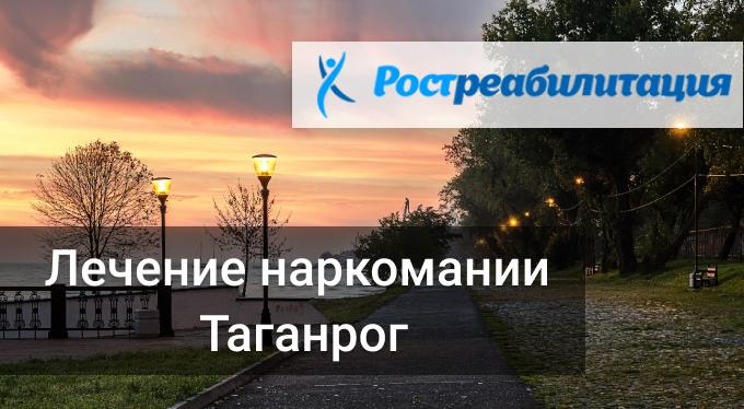 Лечение наркомании Таганрог