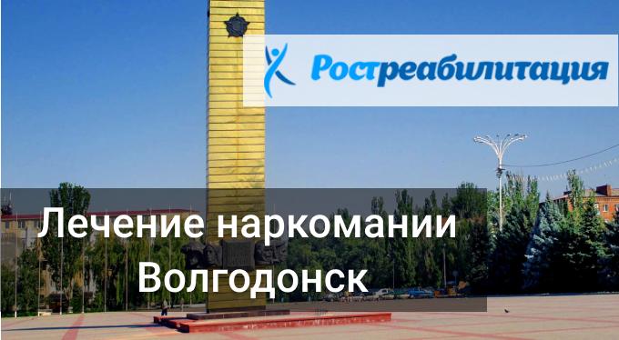 Лечение наркомании Волгодонск