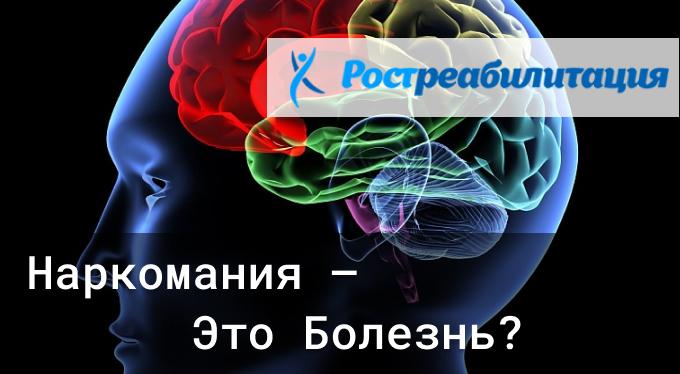 Наркомания — это болезнь?