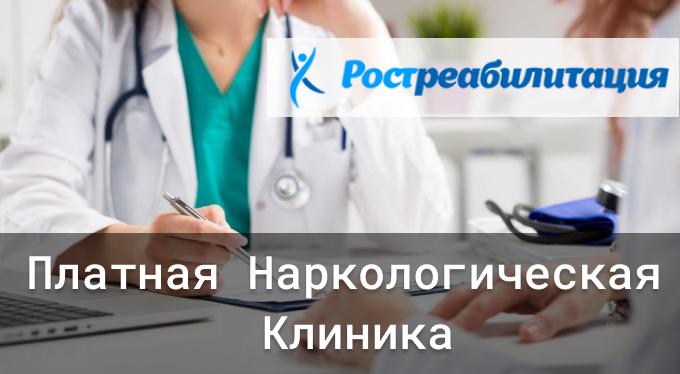 Платная наркологическая клиника